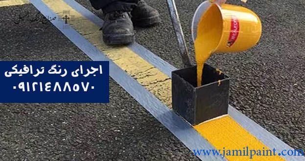 اجرای رنگ ترافیکی دستی| فروش رنگ ترافیکی در تهران