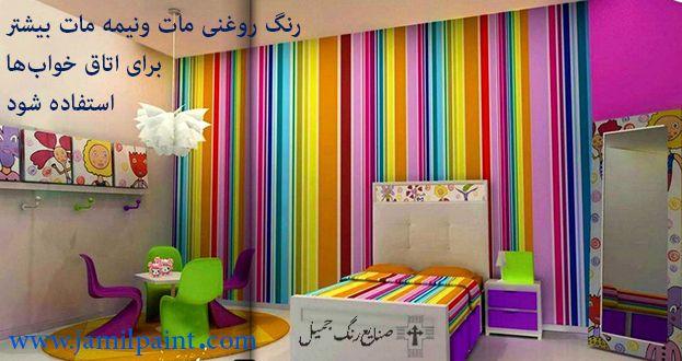 قیمت انواع رنگ ساختمانی  خرید رنگ دیوار  خرید رنگ برای دیوار