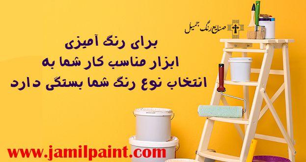 برای نقاشی ساختمان غلطک بهتر است یا قلم مو