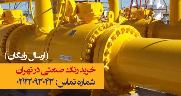 فروش رنگ صنعتی در تهران | خرید رنگ صنعتی در کرج